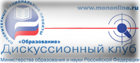 Дискуссионный клуб Министерства образования и науки РФ