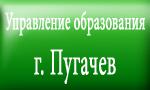 Управление образования г. Пугачев