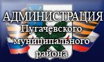 Администрация Пугачевского района