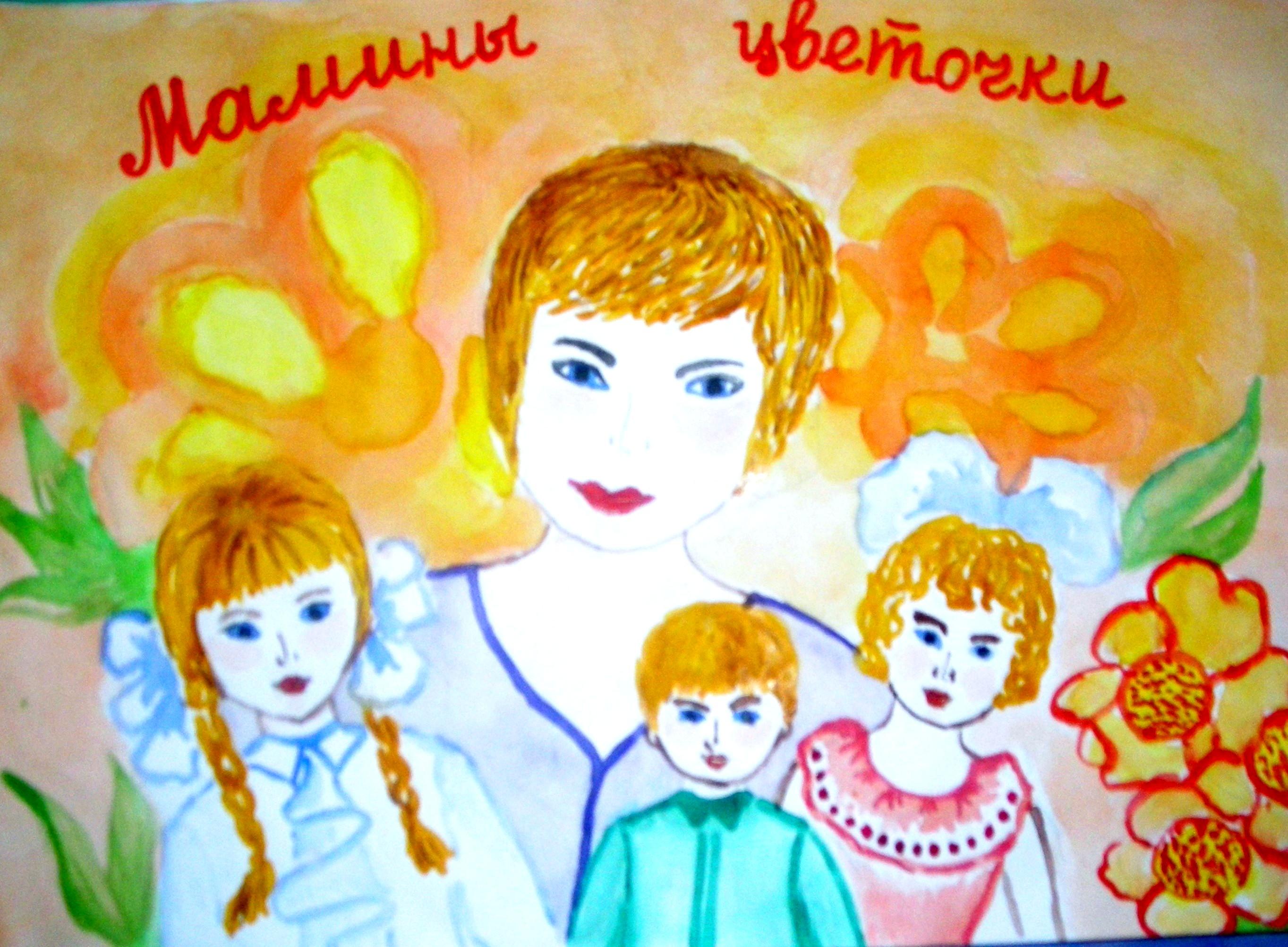 Рисунок на праздник мамы